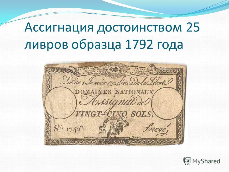 Ассигнация достоинством 25 ливров образца 1792 года