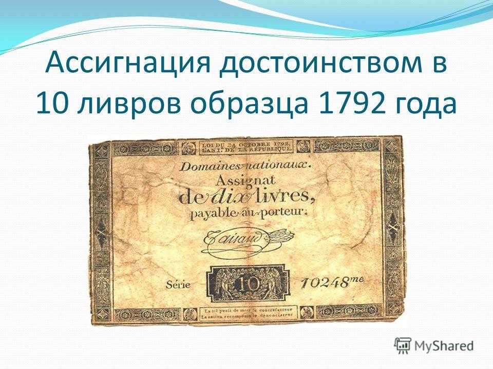 Ассигнация достоинством в 10 ливров образца 1792 года