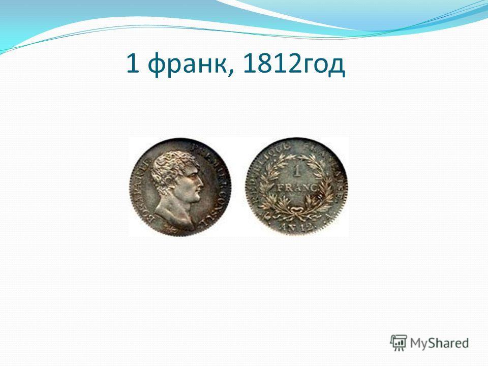 1 франк, 1812год