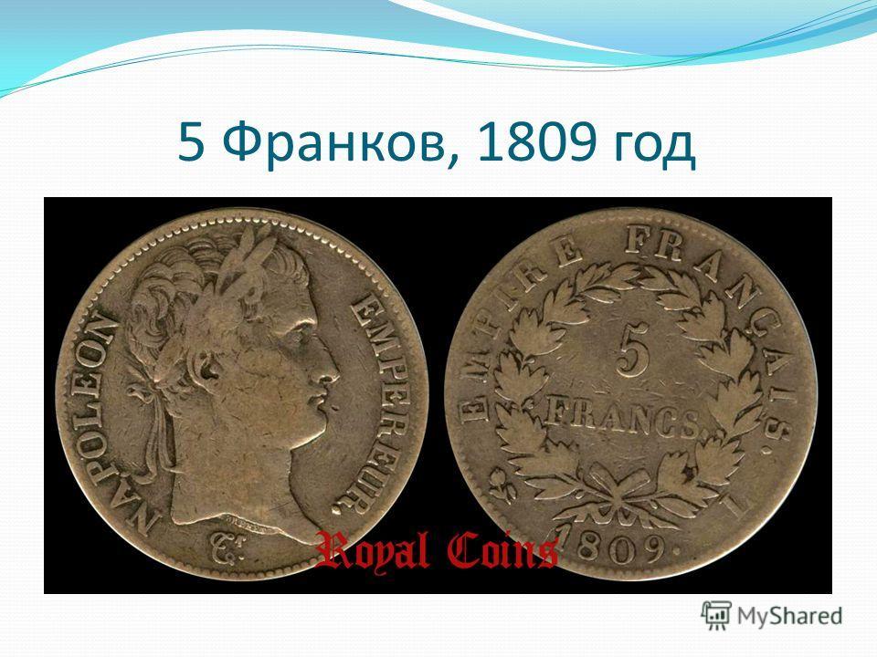 5 Франков, 1809 год