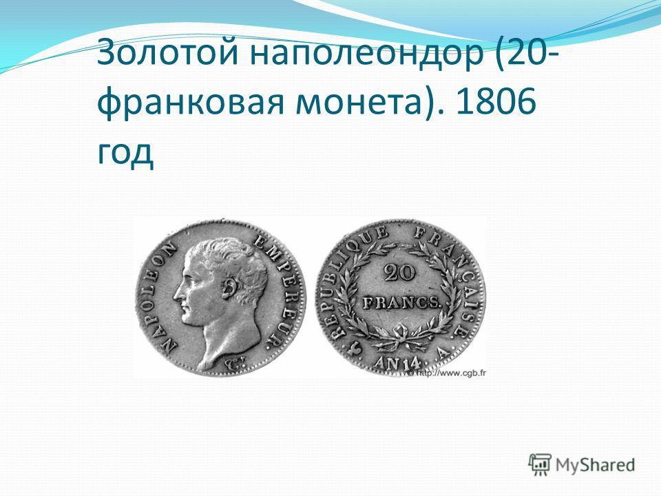 Золотой наполеондор (20- франковая монета). 1806 год