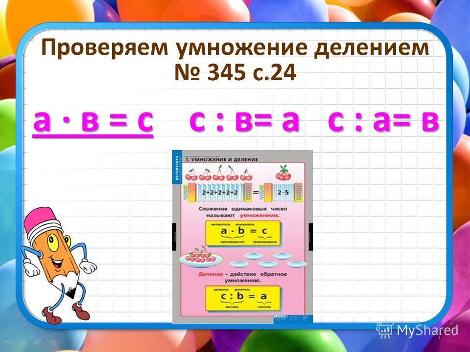 а в = с с : в= а с : а= в 7 Проверяем умножение делением 345 с.24