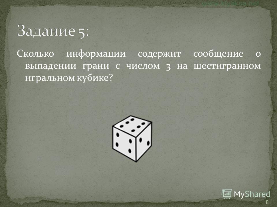 8 Сколько информации содержит сообщение о выпадении грани с числом 3 на шестигранном игральном кубике?