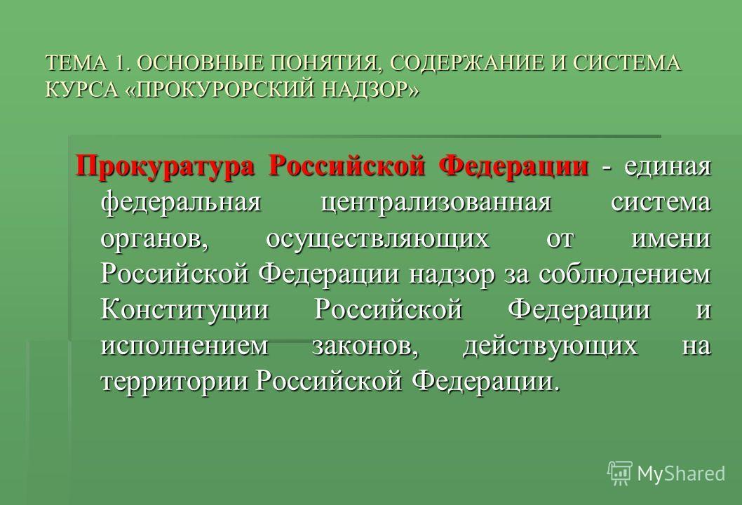 органы предварительного следствия реферат 2015