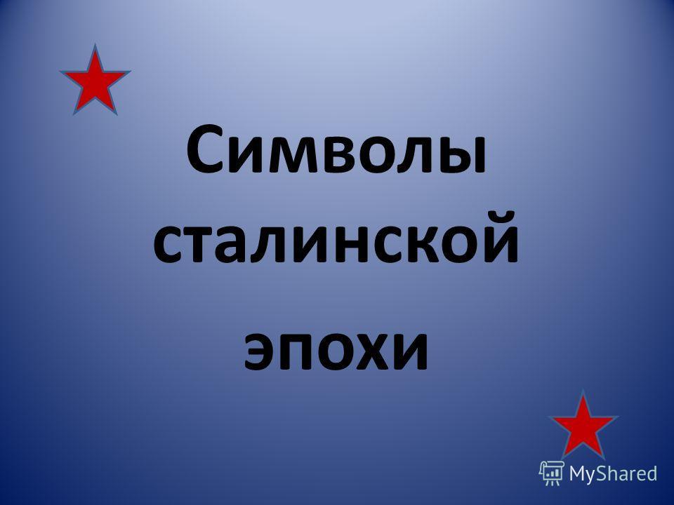 Символы сталинской эпохи