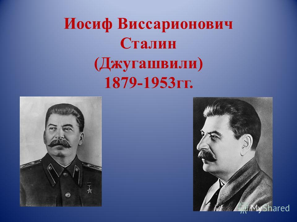 Иосиф Виссарионович Сталин (Джугашвили) 1879-1953гг.