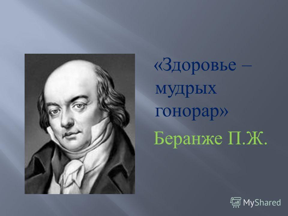 « Здоровье – мудрых гонорар » Беранже П. Ж.