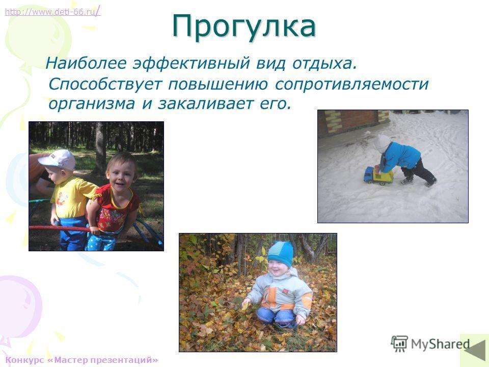 Прогулка Наиболее эффективный вид отдыха. Способствует повышению сопротивляемости организма и закаливает его. http://www.deti-66.ru / Конкурс «Мастер презентаций»