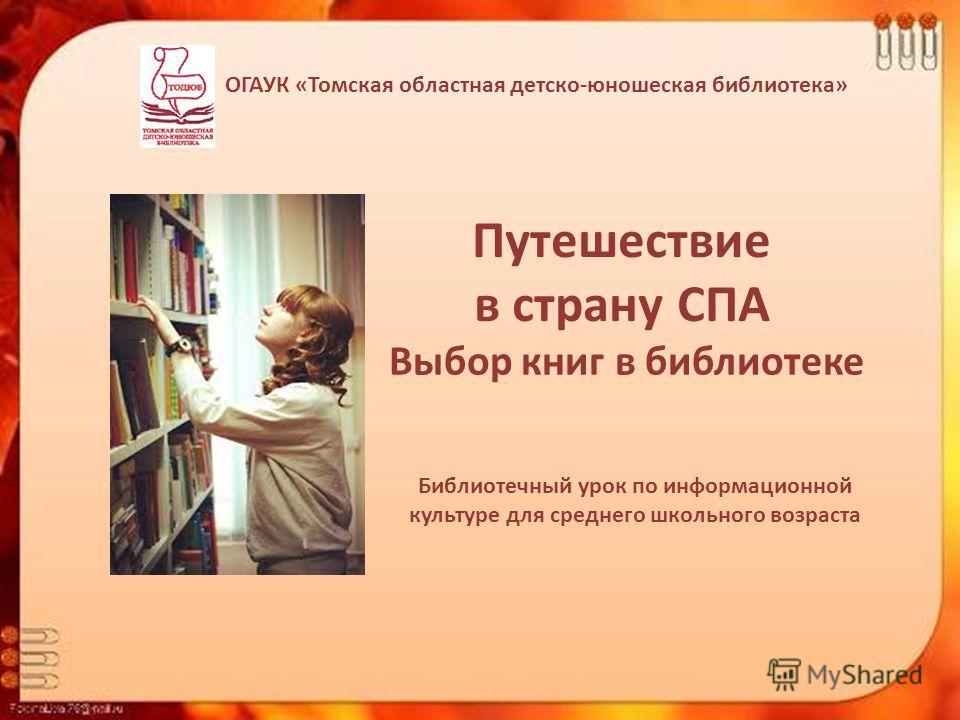 Библиотечный урок по