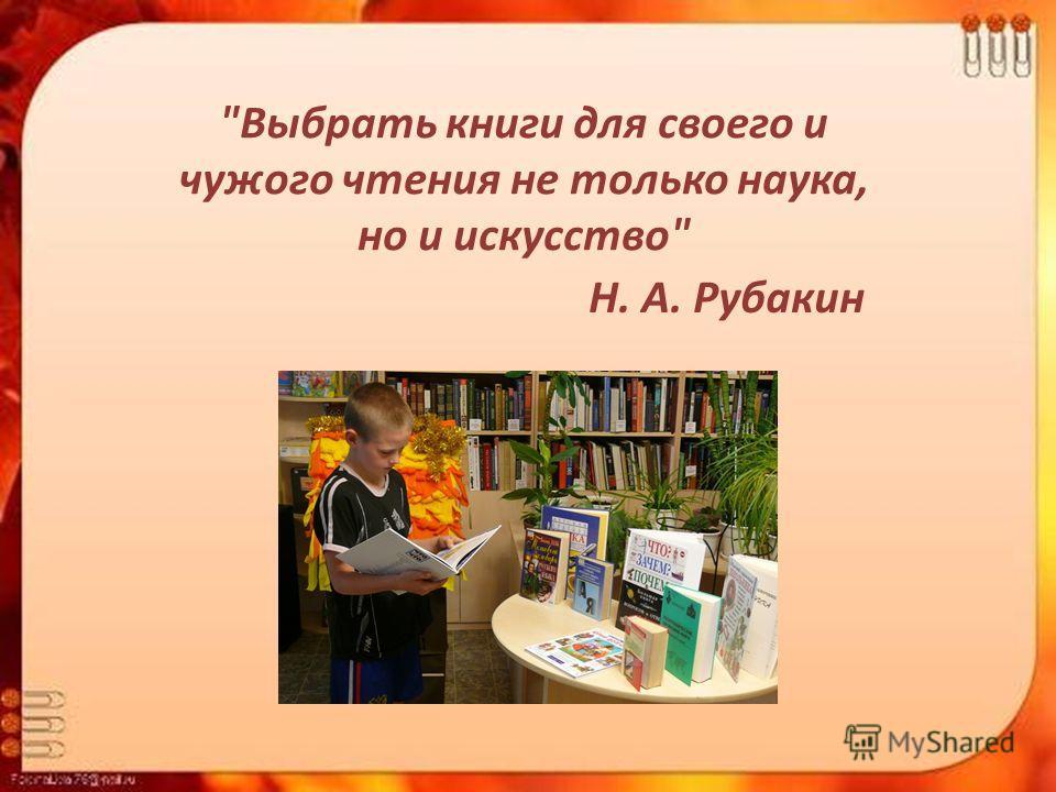 Выбрать книги для своего и чужого чтения не только наука, но и искусство Н. А. Рубакин