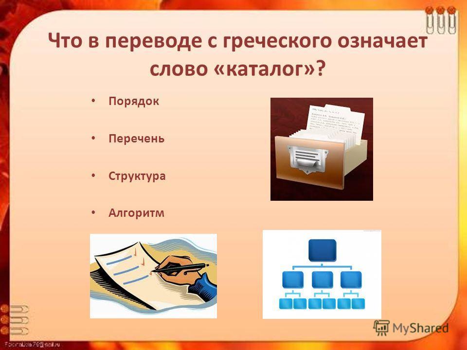Что в переводе с греческого означает слово «каталог»? Порядок Перечень Структура Алгоритм