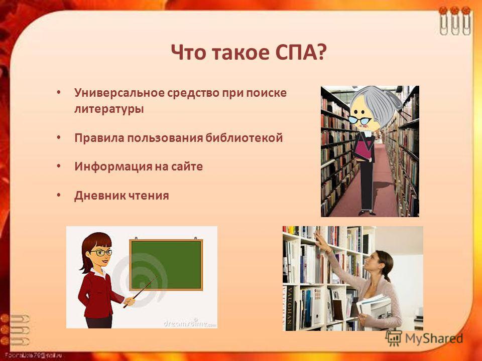 Что такое СПА? Универсальное средство при поиске литературы Правила пользования библиотекой Информация на сайте Дневник чтения