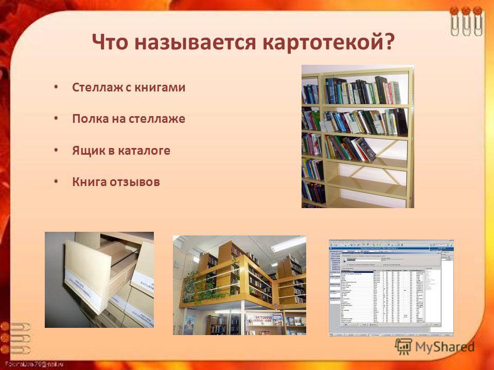 Что называется картотекой? Стеллаж с книгами Полка на стеллаже Ящик в каталоге Книга отзывов