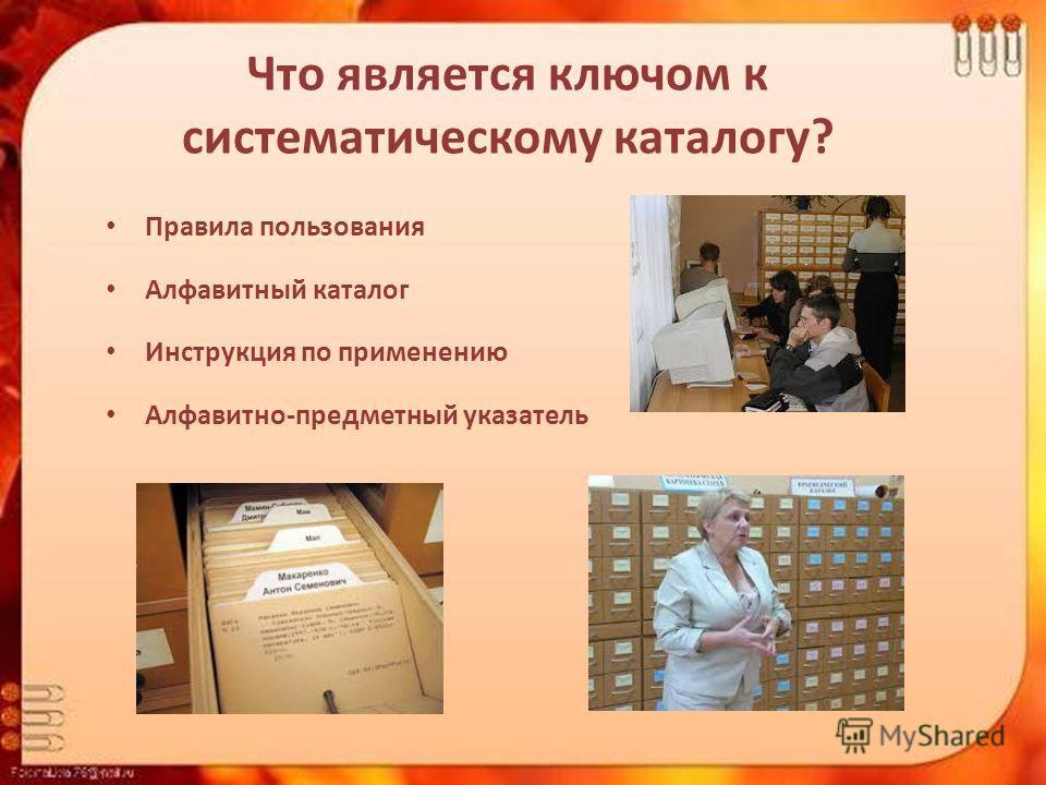 Что является ключом к систематическому каталогу? Правила пользования Алфавитный каталог Инструкция по применению Алфавитно-предметный указатель