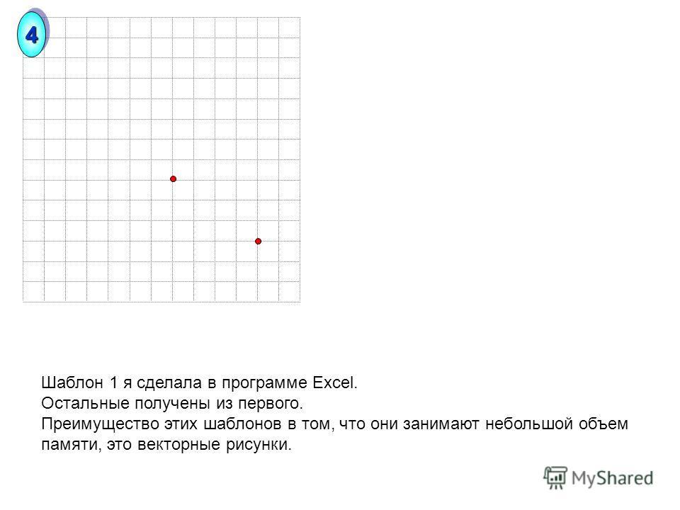 44 Шаблон 1 я сделала в программе Excel. Остальные получены из первого. Преимущество этих шаблонов в том, что они занимают небольшой объем памяти, это векторные рисунки.