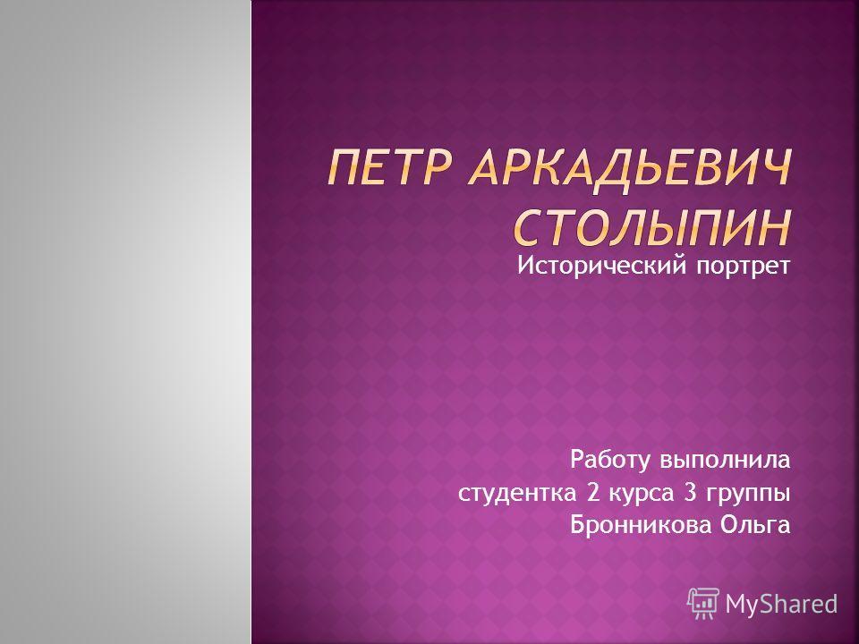 Исторический портрет Работу выполнила студентка 2 курса 3 группы Бронникова Ольга