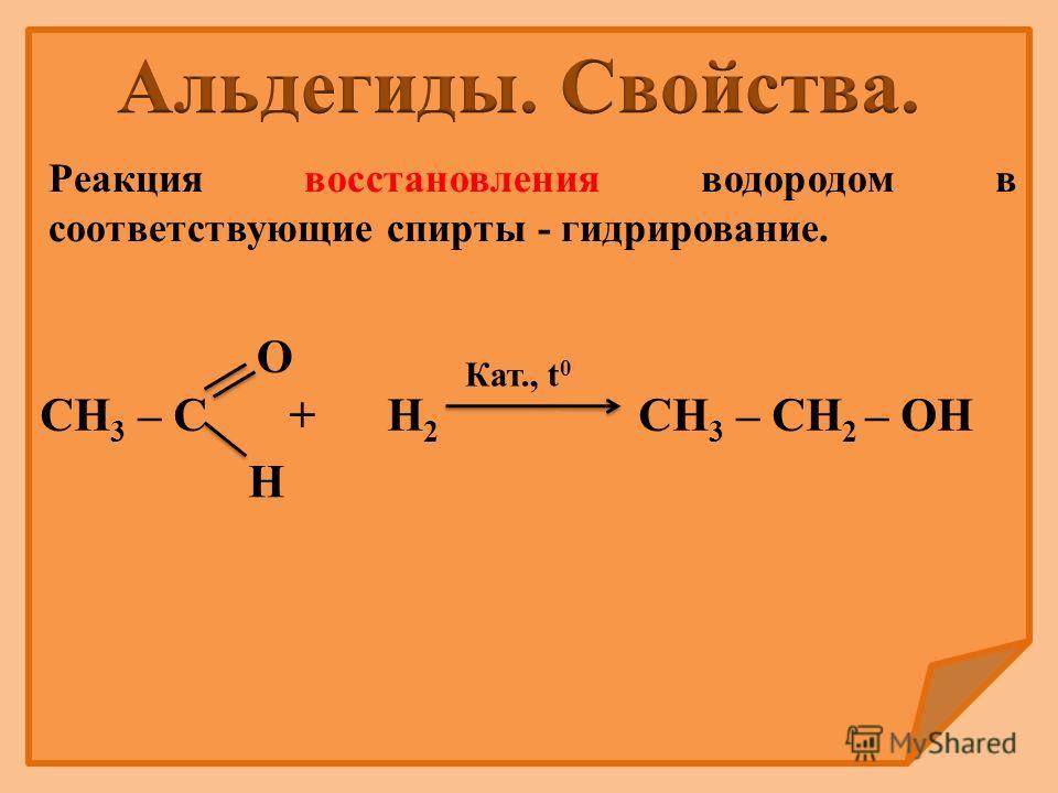 Реакция восстановления водородом в соответствующие спирты - гидрирование. СН 3 – С + Н 2 СН 3 – СН 2 – ОН H O Кат., t 0