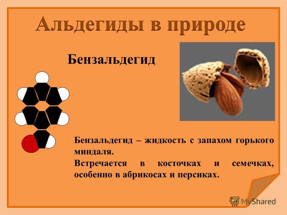 Бензальдегид Бензальдегид – жидкость с запахом горького миндаля. Встречается в косточках и семечках, особенно в абрикосах и персиках.