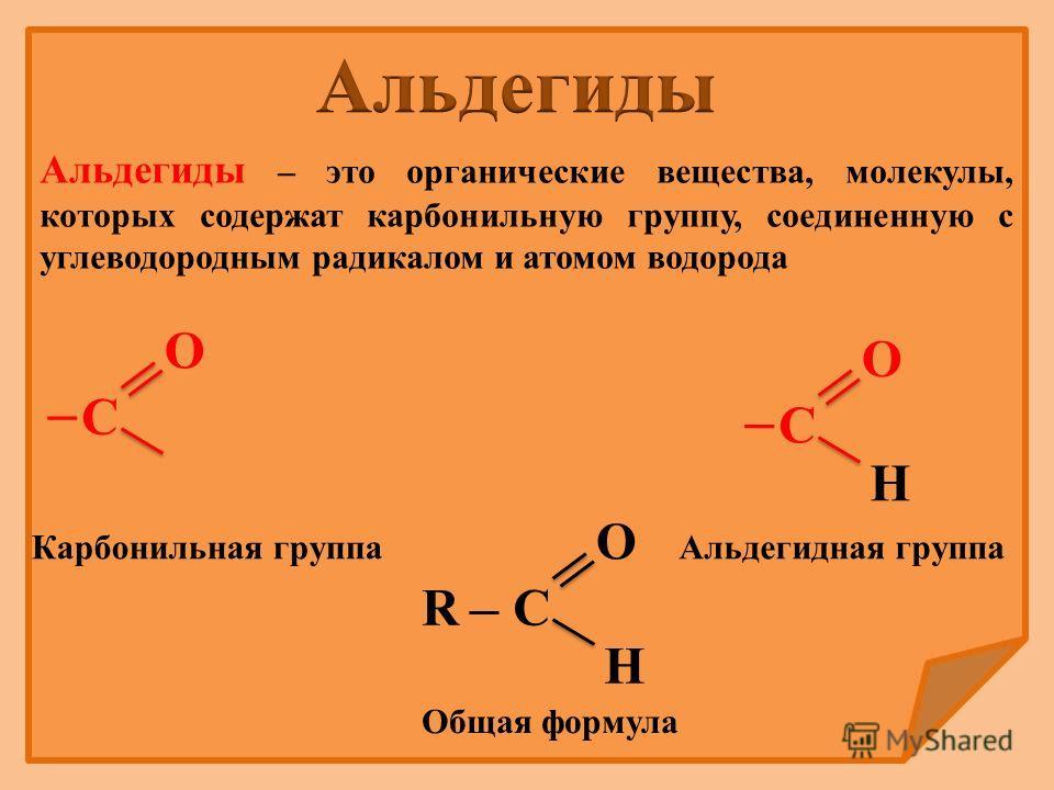 Альдегиды – это органические вещества, молекулы, которых содержат карбонильную группу, соединенную с углеводородным радикалом и атомом водорода Общая формула Альдегидная группаКарбонильная группа С О С О Н С О Н R