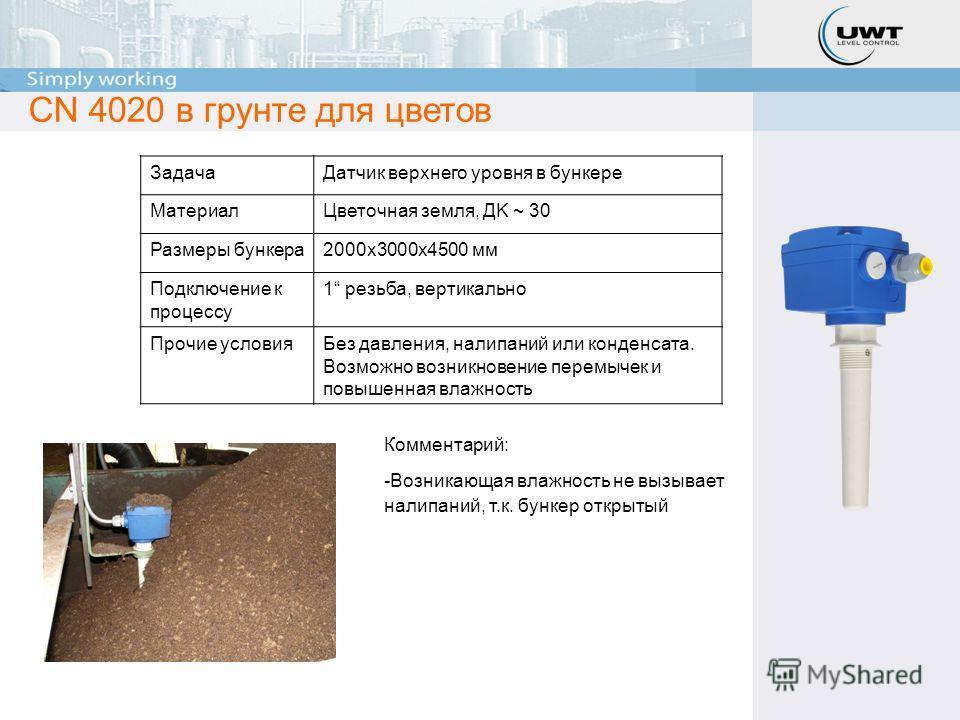 CN 4020 в грунте для цветов ЗадачаДатчик верхнего уровня в бункере МатериалЦветочная земля, ДK ~ 30 Размеры бункера2000x3000x4500 мм Подключение к процессу 1 резьба, вертикально Прочие условияБез давления, налипаний или конденсата. Возможно возникнов