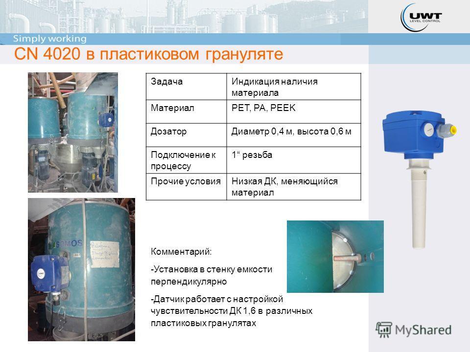 CN 4020 в пластиковом грануляте ЗадачаИндикация наличия материала МатериалPET, PA, PEEK ДозаторДиаметр 0,4 м, высота 0,6 м Подключение к процессу 1 резьба Прочие условияНизкая ДК, меняющийся материал Комментарий: -Установка в стенку емкости перпендик