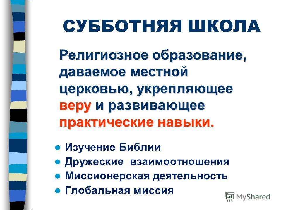 Организация и деятельность Субботней школы