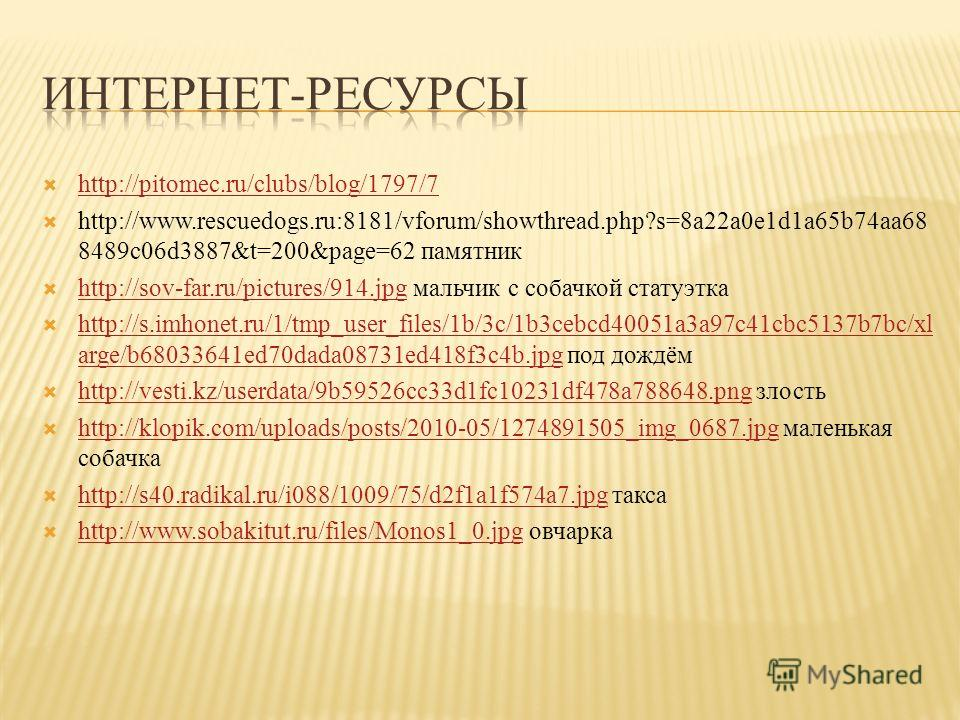 http://pitomec.ru/clubs/blog/1797/7 http://www.rescuedogs.ru:8181/vforum/showthread.php?s=8a22a0e1d1a65b74aa68 8489c06d3887&t=200&page=62 памятник http://sov-far.ru/pictures/914.jpg мальчик с собачкой статуэтка http://sov-far.ru/pictures/914.jpg http