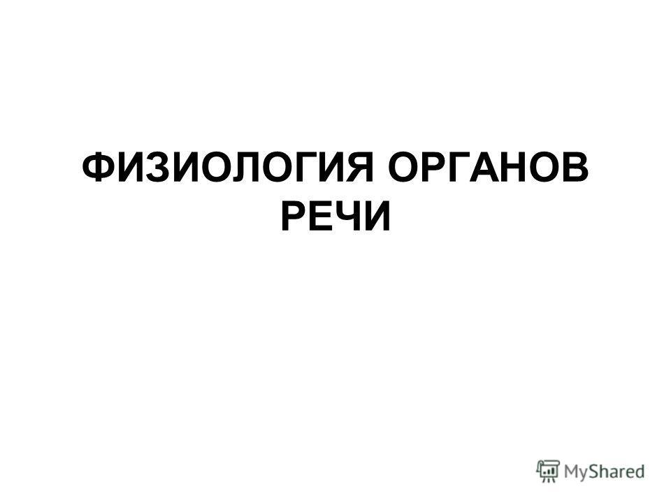 ФИЗИОЛОГИЯ ОРГАНОВ РЕЧИ
