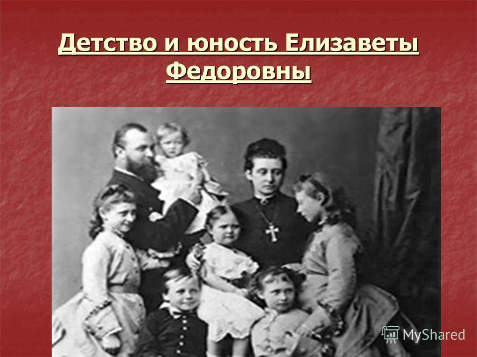Детство и юность Елизаветы Федоровны