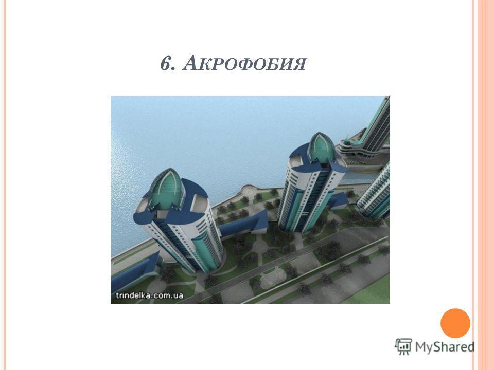 6. А КРОФОБИЯ