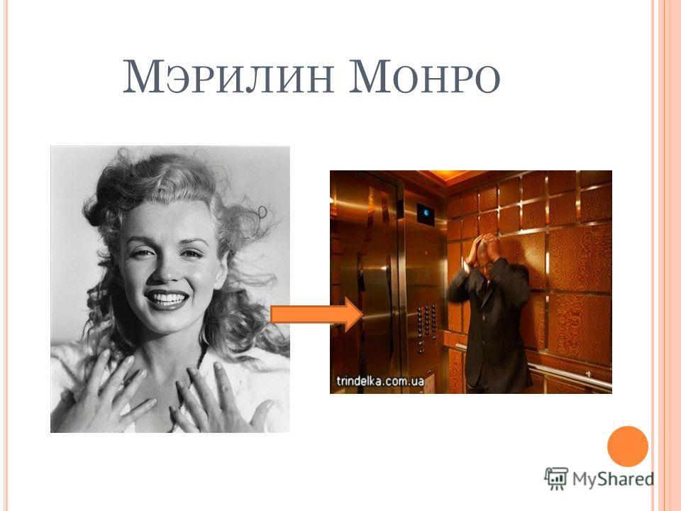 М ЭРИЛИН М ОНРО