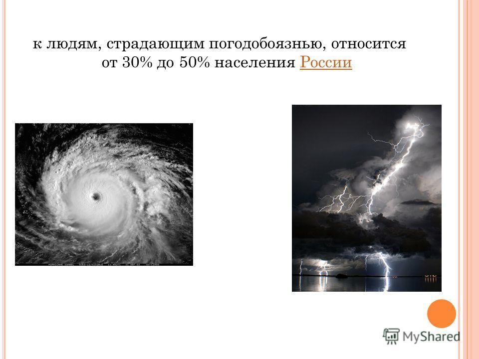к людям, страдающим погодобоязнью, относится от 30% до 50% населения РоссииРоссии