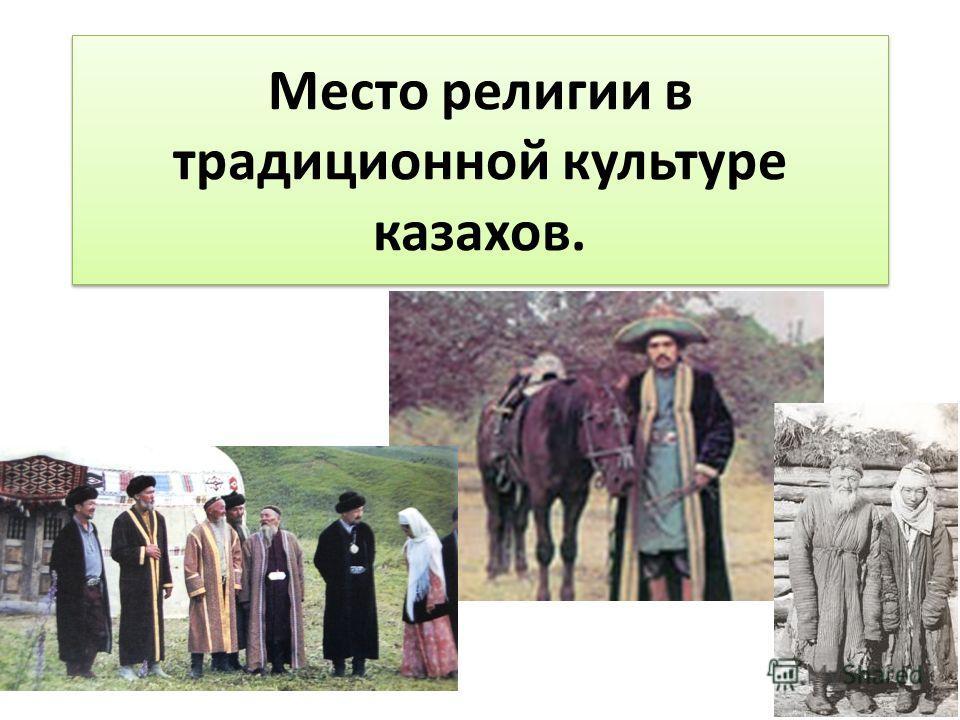 Место религии в традиционной культуре казахов.