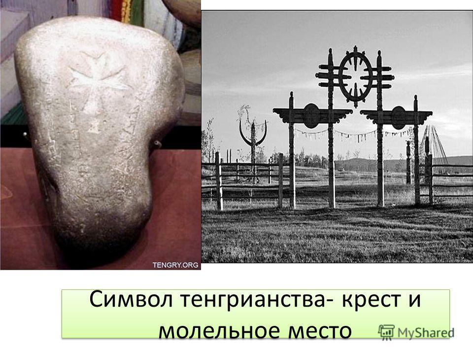 Символ тенгрианства- крест и молельное место