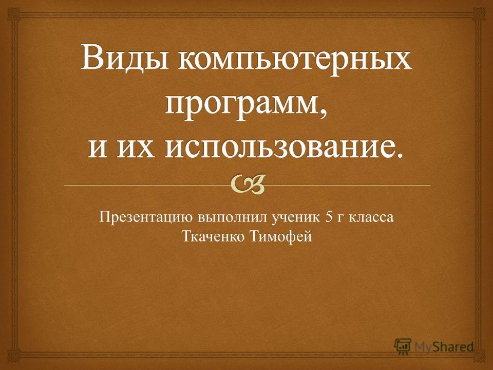 Презентацию выполнил ученик 5 г класса Ткаченко Тимофей