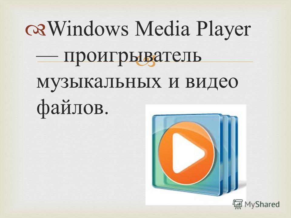 Windows Media Player проигрыватель музыкальных и видео файлов.