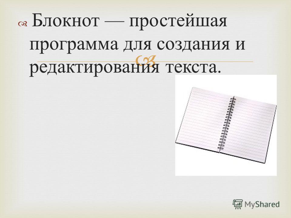 Блокнот простейшая программа для создания и редактирования текста.