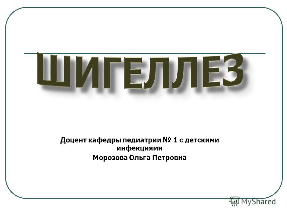 Доцент кафедры педиатрии 1 с детскими инфекциями Морозова Ольга Петровна