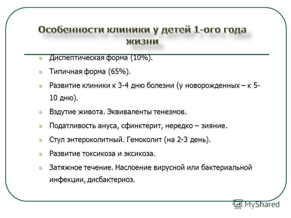 Диспептическая форма (10%). Диспептическая форма (10%). Типичная форма (65%). Типичная форма (65%). Развитие клиники к 3-4 дню болезни (у новорожденных – к 5- 10 дню). Развитие клиники к 3-4 дню болезни (у новорожденных – к 5- 10 дню). Вздутие живота