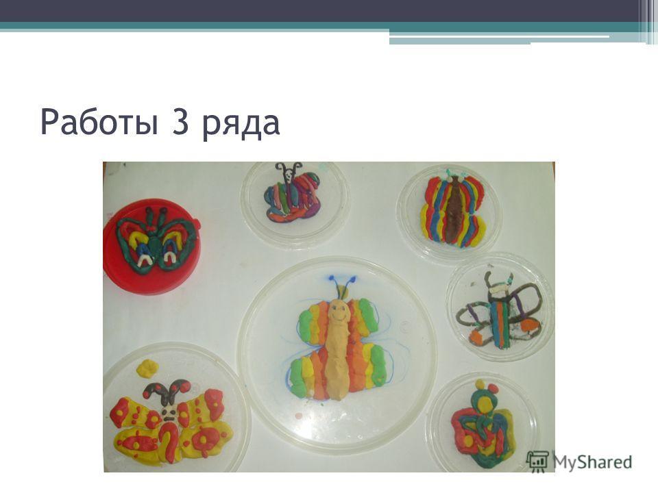 Работы 3 ряда