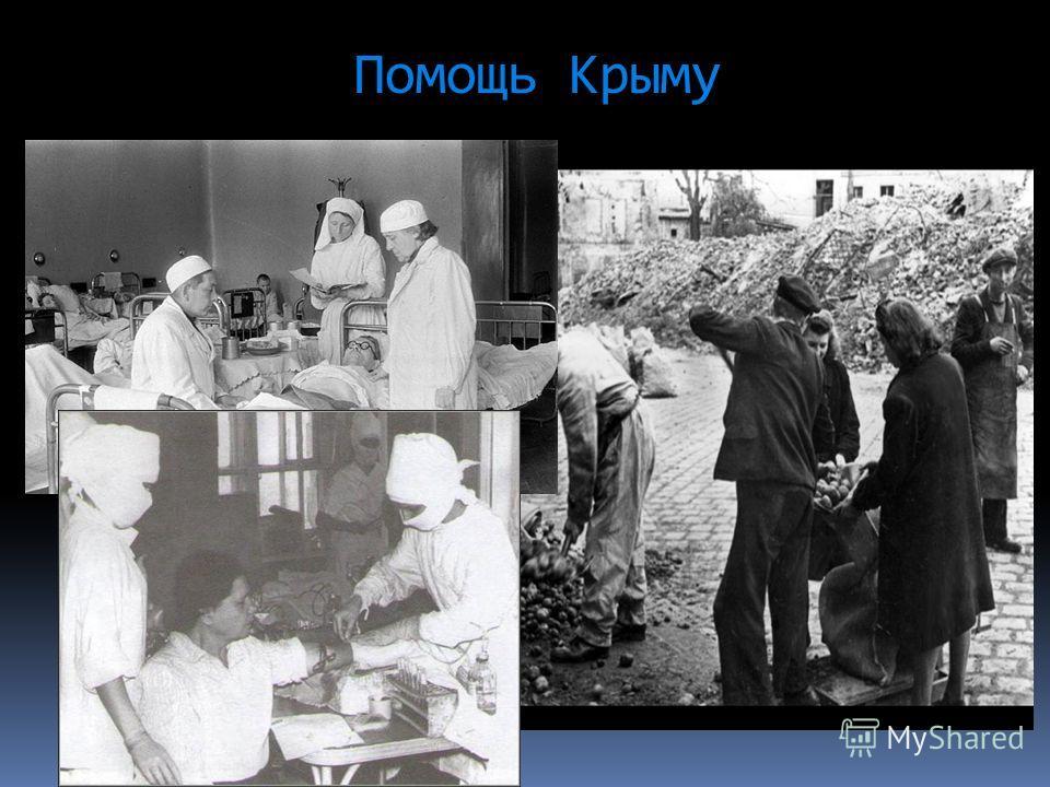 Помощь Крыму