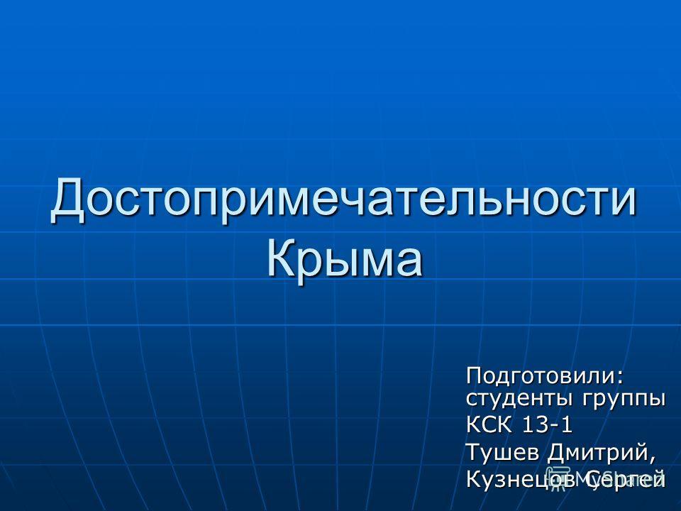 Достопримечательности Крыма Подготовили: студенты группы КСК 13-1 Тушев Дмитрий, Кузнецов Сергей