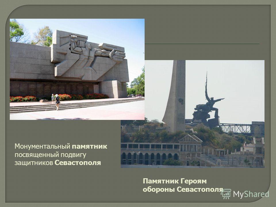 Монументальный памятник посвященный подвигу защитников Севастополя Памятник Героям обороны Севастополя