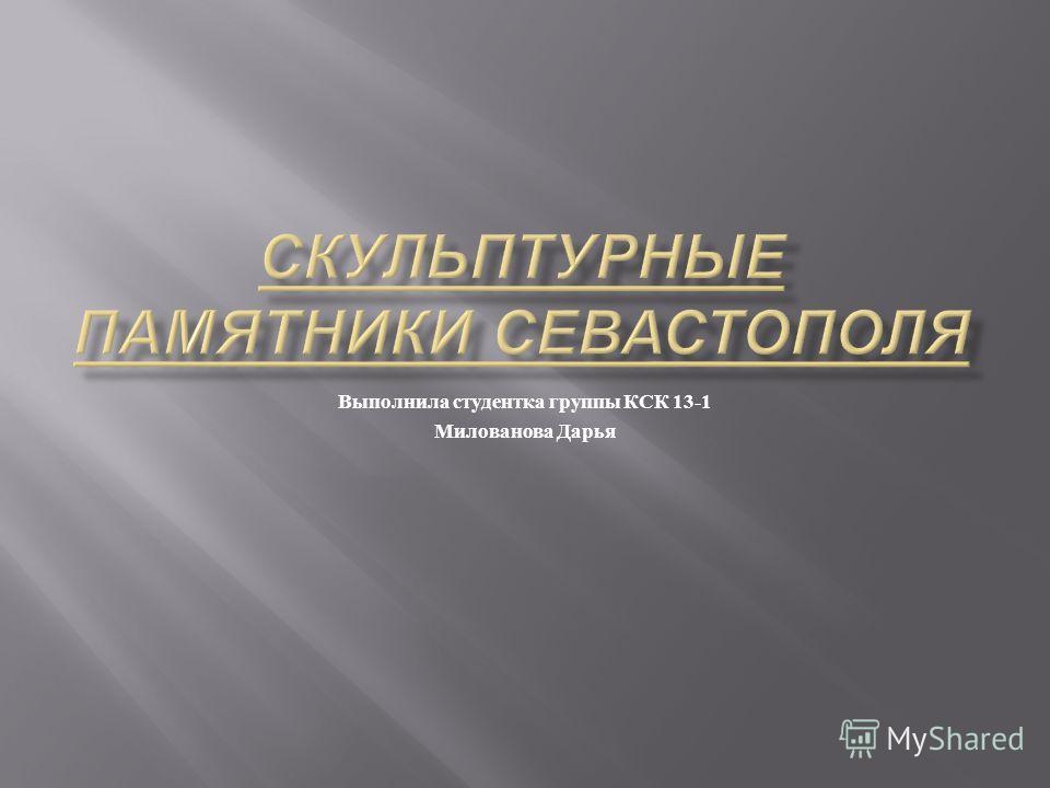 Выполнила студентка группы КСК 13-1 Милованова Дарья