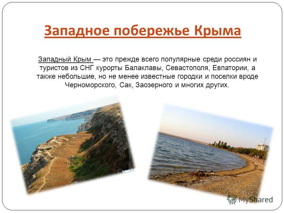Западное побережье Крыма Западный Крым это прежде всего популярные среди россиян и туристов из СНГ курорты Балаклавы, Севастополя, Евпатории, а также небольшие, но не менее известные городки и поселки вроде Черноморского, Сак, Заозерного и многих дру