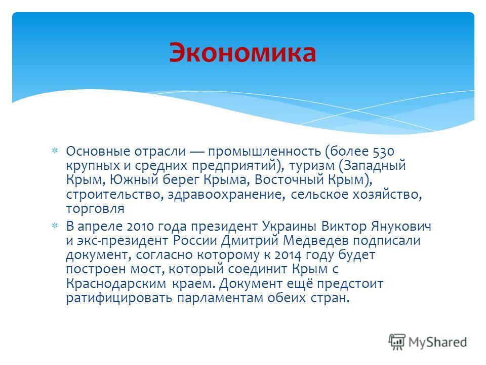 Основные отрасли промышленность (более 530 крупных и средних предприятий), туризм (Западный Крым, Южный берег Крыма, Восточный Крым), строительство, здравоохранение, сельское хозяйство, торговля В апреле 2010 года президент Украины Виктор Янукович и