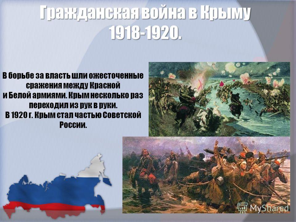 Гражданская война в крыму 1918 1920