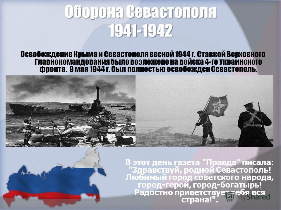 Оборона Севастополя 1941-1942 В этот день газета