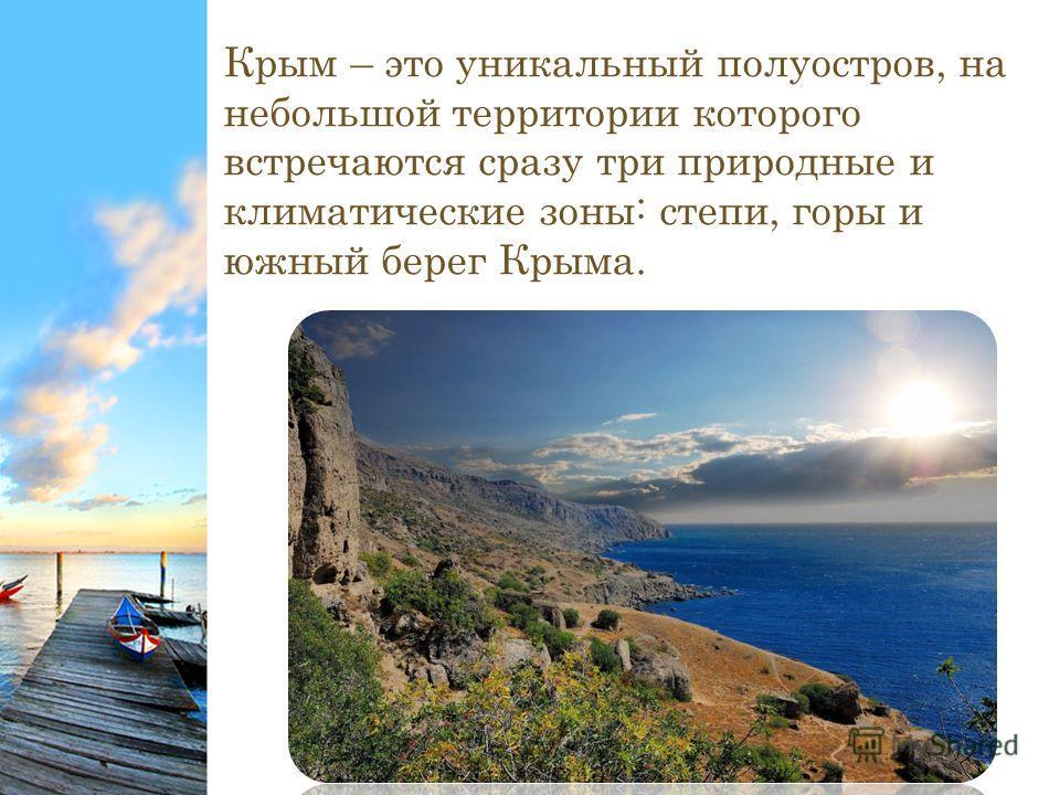 Крым – это уникальный полуостров, на небольшой территории которого встречаются сразу три природные и климатические зоны: степи, горы и южный берег Крыма.