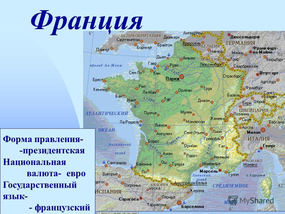 Форма правления- -президентская Национальная валюта- евро Государственный язык- - французский Франция